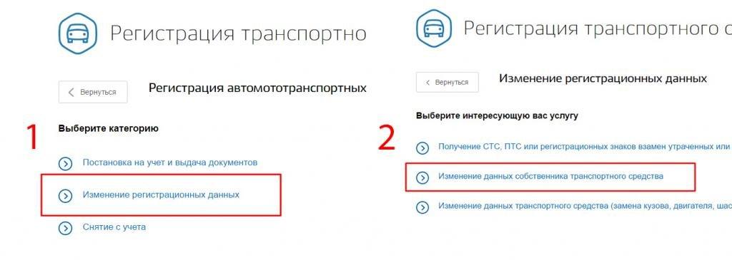 Выбор услуги по регистрации ТС
