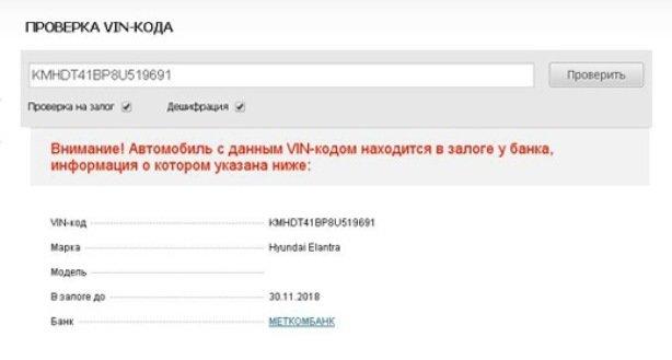 Способы проверки ТС на запрет регистрационных действий