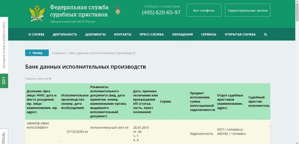 Сайт Судебных Приставов РФ