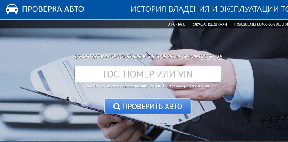 Проверка автомобиля и запретов на регистрацию через интернет