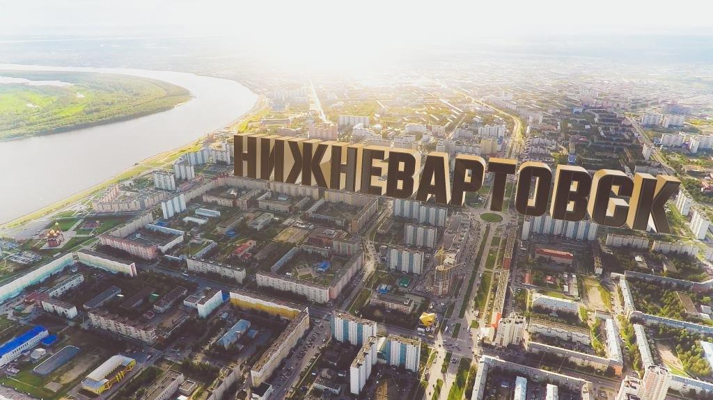 Город Нижневартовск в России
