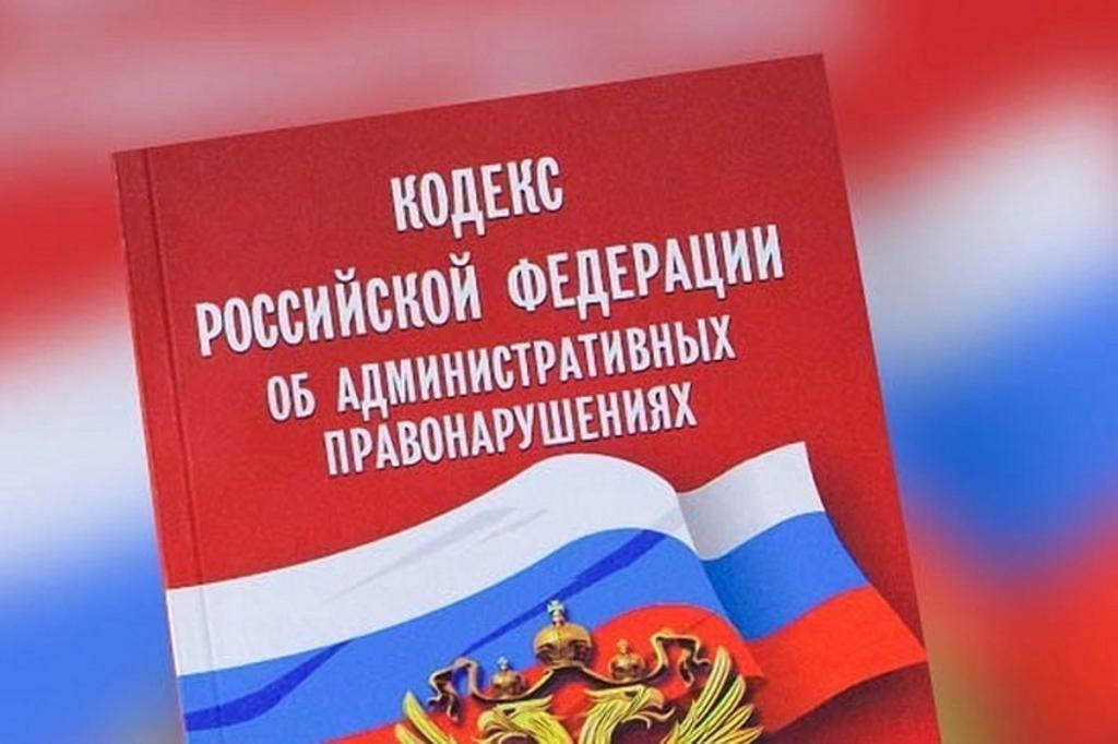 действующая редакция КоАП РФ