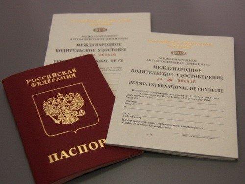 Получение международных прав