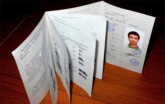 Права для управления ТС за пределами РФ