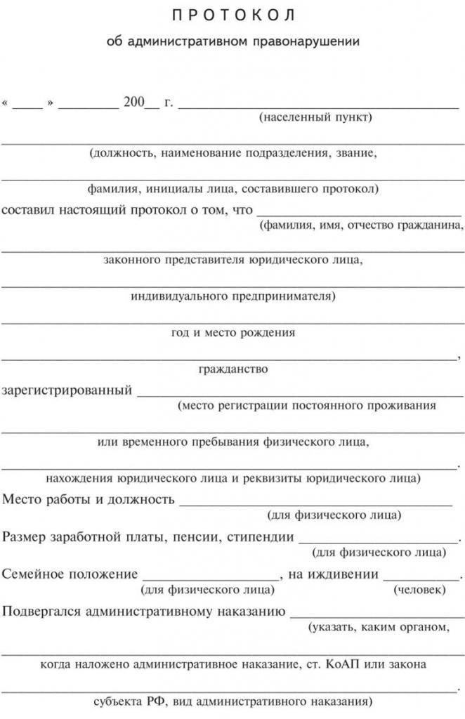 Форма акта об административном правонарушении