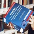 Акт по делу об административном правонарушении: где и как посмотреть? Кодекс РФ об административных правонарушениях
