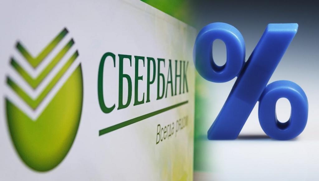 Проценты по кредиту в Сбербанке