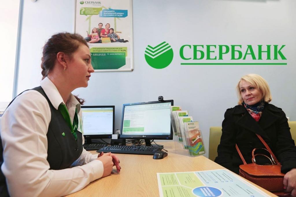 Взять кредит в Сбербанке